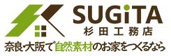 自然素材のお家づくり 奈良・香芝市の杉田工務店